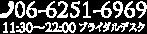 06-6251-6969